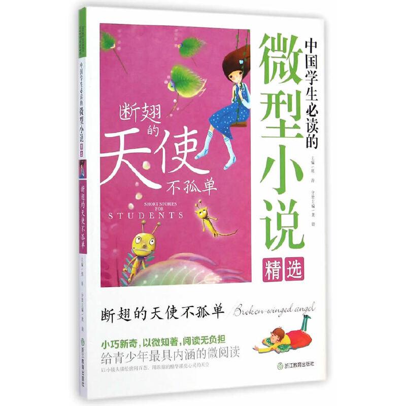 中国学生必读的微型小说精选:断翅的天使不孤单
