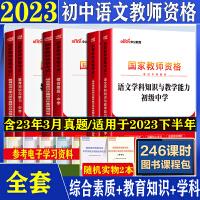 初中语文教师资格证考试用书2021全套 中学语文教师资格证2021初中语文真题教师资格证初中语文教师资格证学科知识与教学
