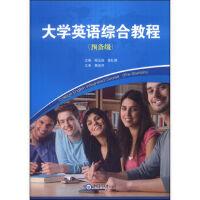 大学英语综合教程(预备级)