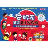 安妮花英语BINGO(新课标)小学5年级 安妮鲜花 编