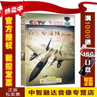正版包票 军事大百科系列之百年空战风云录(7DVD)视频音像光盘影碟片