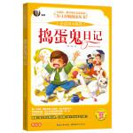 捣蛋鬼日记 彩图注音版(大阅读-教育部语文新课标)