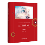 人工智能入门(第四册)