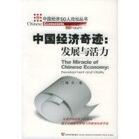 中国经济奇迹:发展与活力――中国经济50人论坛丛书