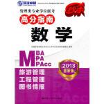 管理类硕士联考专用教材管理类专业学位联考高分指南数学(2013年MBA/MPA/MPAcc) 978730015302