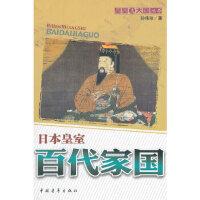 【旧书二手九成新】百代家国:日本皇室 孙伟珍 著 9787515303994 中国青年出版社