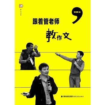 跟着管老师教作文(管建刚作文教学系列)<梦山书系>