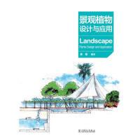 景观植物设计与应用