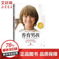 养育男孩(典藏版) 中信出版社