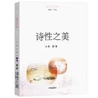 文化中国边缘话题:诗性之美(图文本)