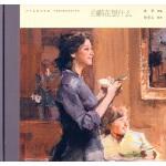 中国连环画名家名作-白鹳在想什么(有收藏号)