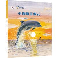 保冬妮绘本海洋馆・第二季:小海豚喜欢云