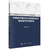 中国经济增长动力转换机制与政府调节作用研究
