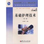 全国医药高等学校规划教材:基础护理技术(第2版)