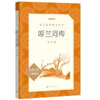 呼兰河传(《语文》推荐阅读丛书)人民文学出版社