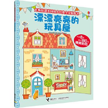 尤斯伯恩英国幼儿经典全景贴纸书·漂漂亮亮的玩具屋 百玩不厌的探索主题游戏 全家一起动脑动手搭建趣味场景