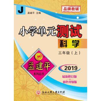 孟建平系列丛书:小学单元测试卷 三年级上 科学(2019年 教科版)