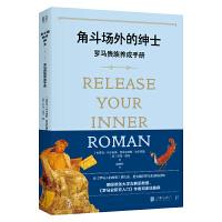 角斗场外的绅士:罗马贵族养成手册