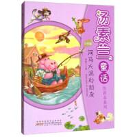 汤素兰童话注音本系列:河马大泥的朋友 (美绘注音版)(货号:JYY) 9787539797175 安徽少年儿童出版社