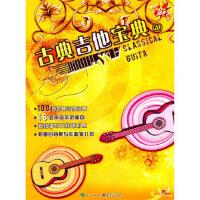 【新书店正版】古典吉他宝典1(书+碟)启源人民出版社9787888951280