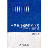 司法鉴定机构资质认定问题解析