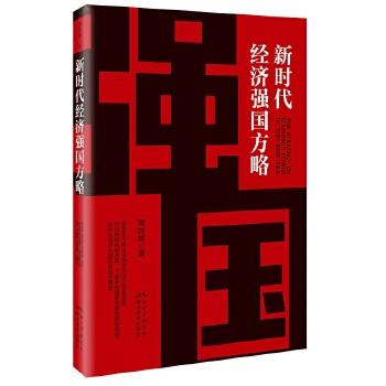 新时代经济强国方略(pdf+txt+epub+azw3+mobi电子书在线阅读下载)