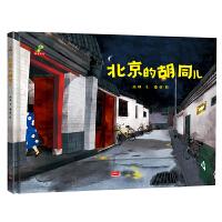 恐龙小Q 北京的胡同儿 原创精装绘本