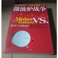 【二手书旧书9成新】微波炉战争:美的对撼格兰仕 张翼 著 / 中信出版社