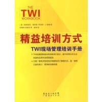 【二手旧书9成新】精益培训方式:TWI现场管理培训手册 �F特里克格劳普,罗伯特J.朗纳,刘海 广东经济出版社