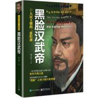 大汉王朝的三张脸谱:黑脸汉武帝 9787121279614