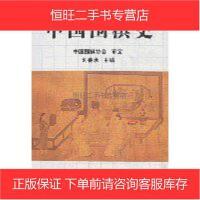 【二手旧书8成新】中国围棋史 刘善承 成都时代 9787807055433