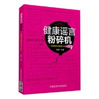 【新书店正版】健康谣言粉碎机杨璞中国医药科技出版社9787506767491