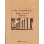 中国建筑设计院有限公司结构方案评审录(第一卷)