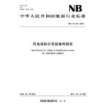 风电场标识系统编码规范(NB/T 31145―2018)