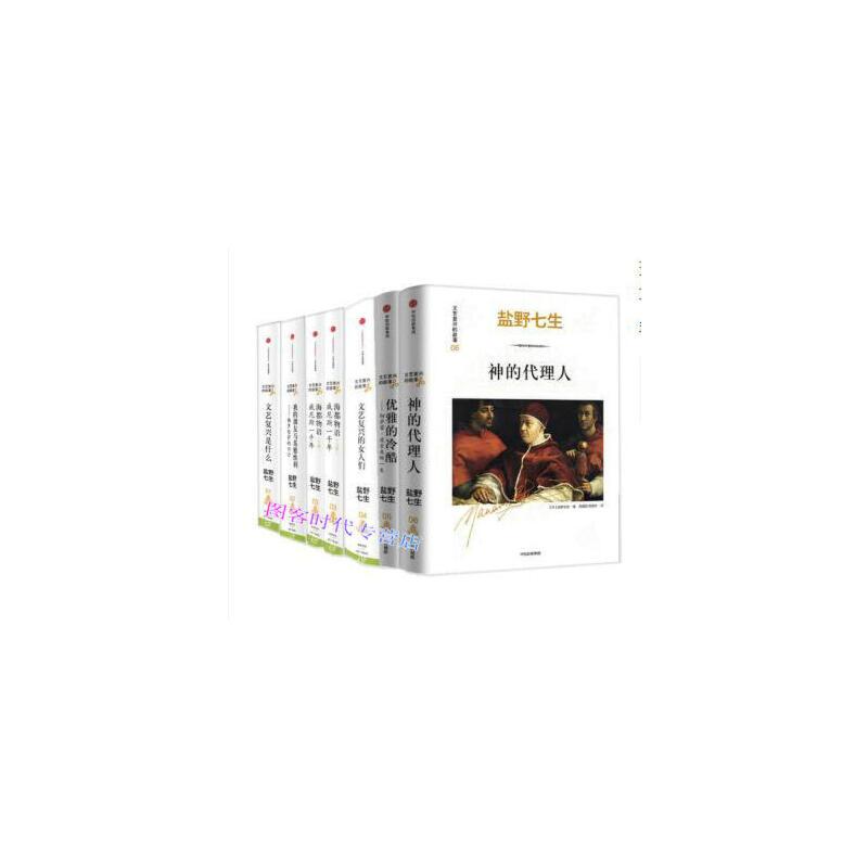 《文艺复兴是什么》 《我的朋友马基雅维利:佛罗伦萨的兴亡》 《海都物语:威尼斯一千年》(上下册) 《文艺复兴的女人们》 《优雅的冷酷》 《神的代理人》文艺复兴的故事01-06【套装共7册