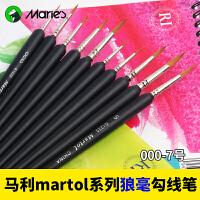 Marie's马利G1210单支尼龙勾线笔 丙烯/油画勾线笔 勾线画笔