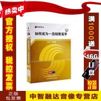 正版包票如何成为一流销售高手4VCD诸强新 培训讲座音像光盘视频
