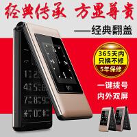 创星(手机) F1翻盖老人手机超长待机老人机双屏大翻盖老年手机