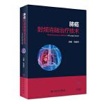 肺癌射频消融治疗技术