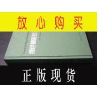 【二手旧书9成新】【正版现货】绿色智能建筑技术 精装
