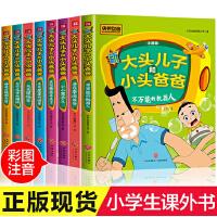大头儿子和小头爸爸拼音故事书 套装8册 彩图注音版 中国儿童文学经典故事书 儿童亲子阅读睡前故事书