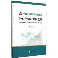 中国人民银行营业管理部2013年调研报告选编