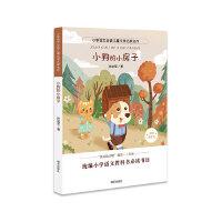 小学语文必读儿童文学名家名作:小狗的小房子
