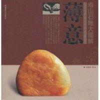 寿山石雕大图解――薄意 刘爱珠