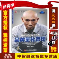正版包票 品牌量化管理 解密宝洁的品牌管理 王磊(6DVD)视频讲座光盘碟片