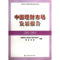 中国理财市场发展报告 西南财经大学信托与理财研究所,普益财富