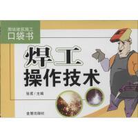 焊工操作技术 金盾出版社