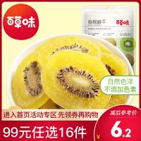 【百草味-猕猴桃干108g】奇异果干片弥猴桃水果果脯休闲零食