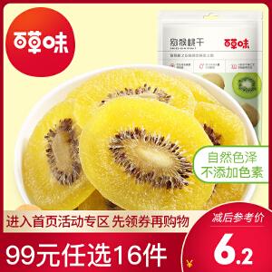 【68元10件】【百草味-猕猴桃干108g】奇异果干片弥猴桃水果果脯休闲零食