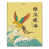 中国故事绘:精卫填海